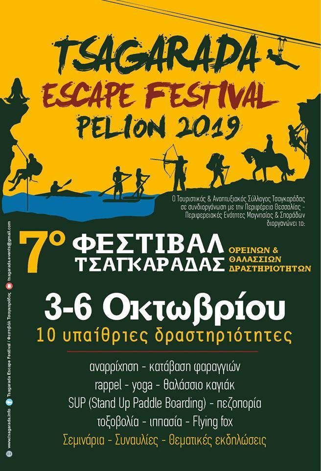 7ο Tsagarada Escape Festival, μια φθινοπωρινή απόδραση στο Πήλιο!