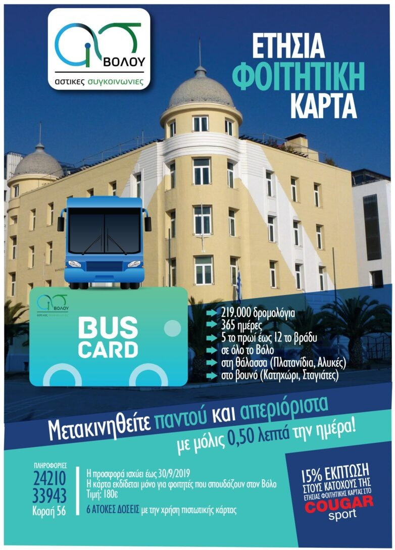 Ετήσια φοιτητική κάρτα από το  Αστικό ΚΤΕΛ Βόλου