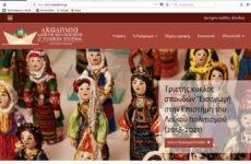 Εξαμηνιαία μαθήματα για την επιστήμη της λαογραφίας από την Ακαδημία Λαϊκού Πολιτισμού & Τοπικής Ιστορίας