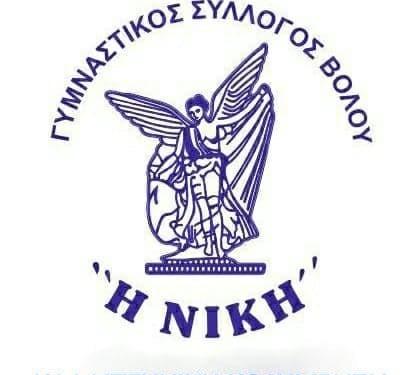 """Την Τρίτη 15 Σεπτεμβρίου η Γενική Συνέλευση του Γ.Σ.Β. """"Η ΝΙΚΗ"""""""