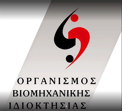 Ο Οργανισμός Βιομηχανικής Ιδιοκτησίας (ΟΒΙ) στην 84η ΔΕΘ