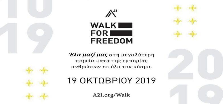 Στο Βόλο το 6ο διεθνές WALK FOR FREEDOM