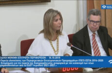 Συνεδρίαση της Επιτροπής Περιφερειών της Βουλής υπό την προεδρία της Ζέττας Μακρή