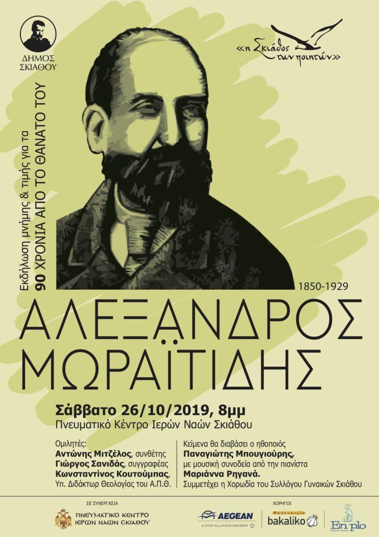 Εκδήλωση μνήμης και τιμής για τα 90 χρόνια από τον θάνατο του Αλέξανδρου Μωραϊτίδη