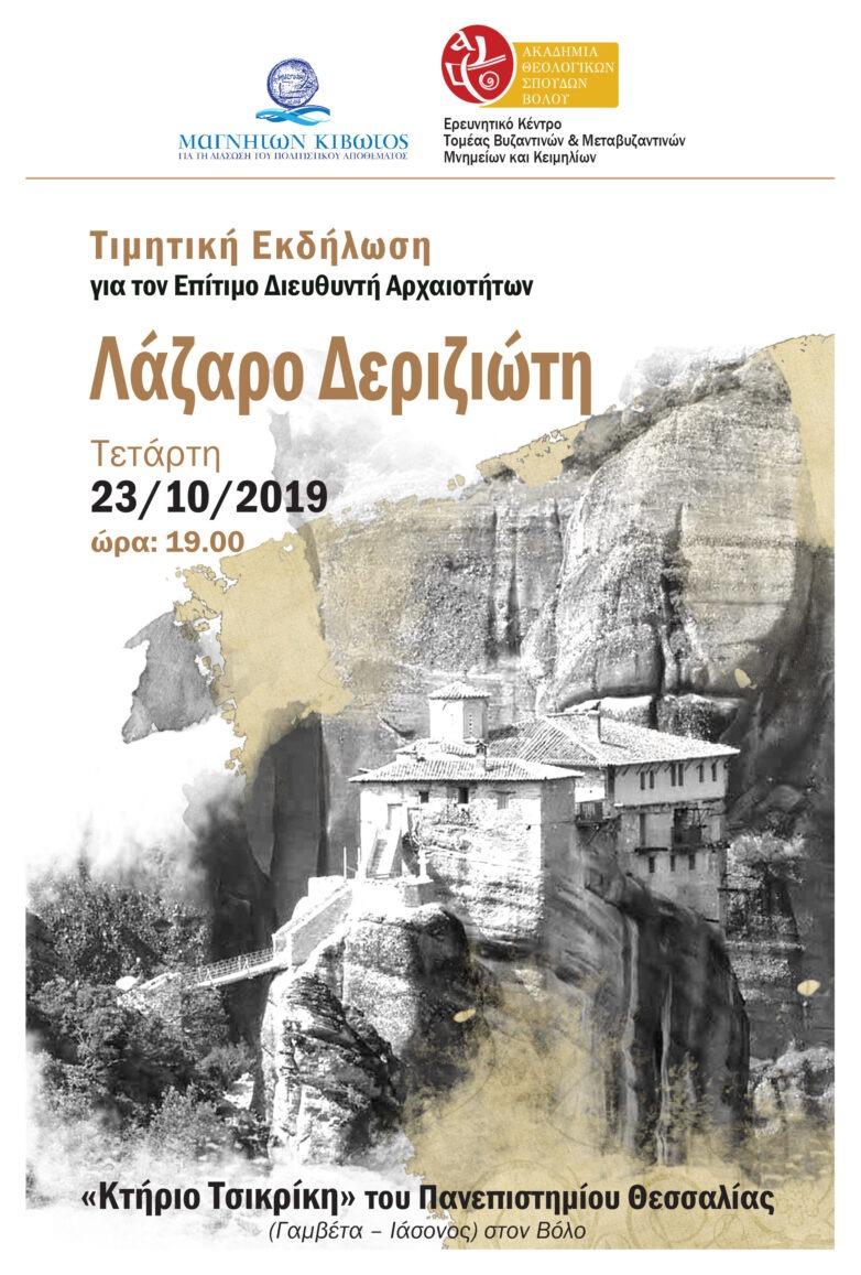 Τιμητική εκδήλωση για τον επίτιμο διευθυντή Αρχαιοτήτων Λάζαρο Δεριζιώτη