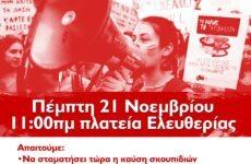 Μαθητικό συλλαλητήριο κατά της καύσης σκουπιδιών στον Βόλο