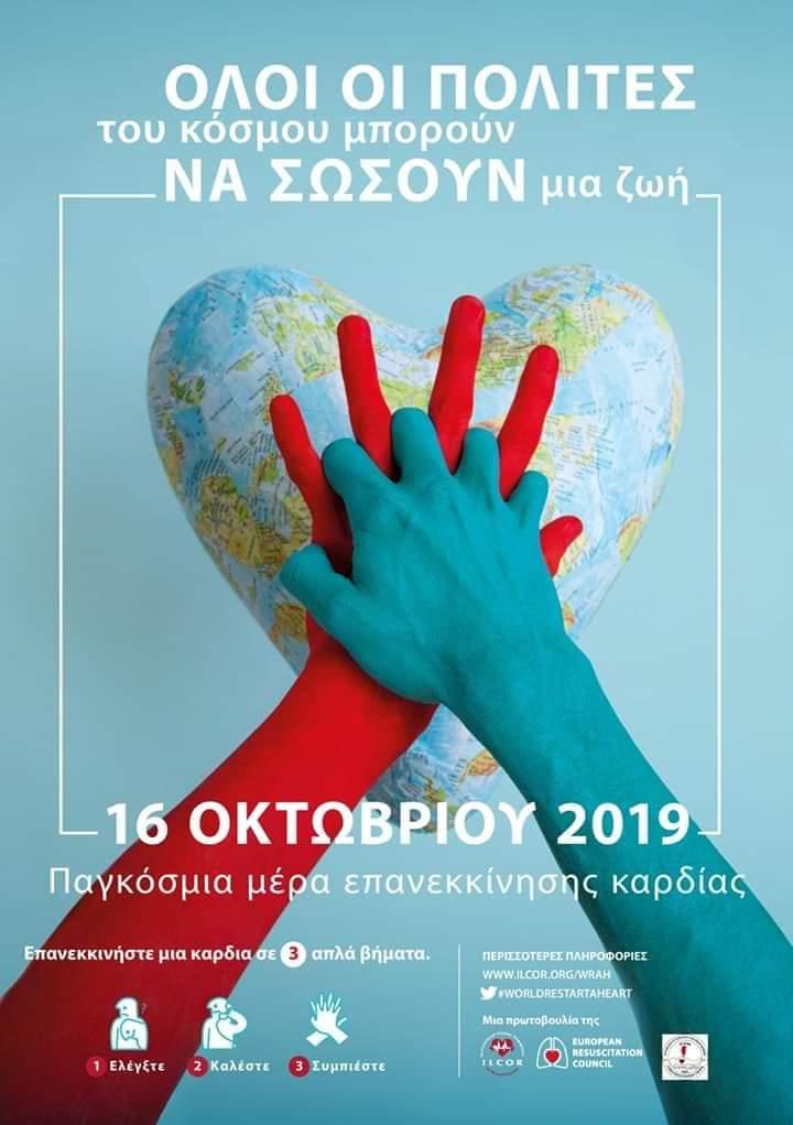 Εκδήλωση στο Βελεστίνο για την παγκόσμια ημέρα επανεκκίνησης καρδιάς