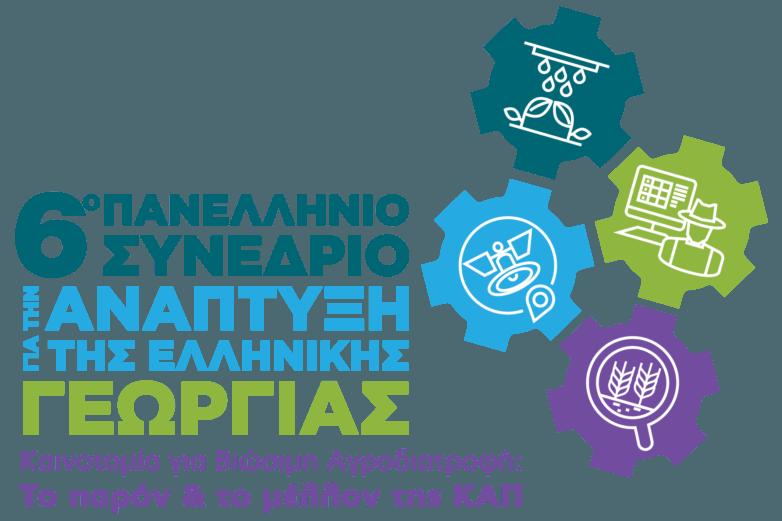6ο Πανελλήνιο Συνέδριο για την Ανάπτυξη της Ελληνικής Γεωργίας