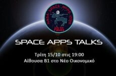 Εκδήλωση του 1ου NASA Space Apps Chalenge Volos