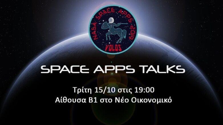 Εκδήλωση του 1ου NASA Space Apps Chalenge Volos