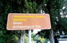 Ποσό 1,9 εκατ. ευρώ για την ανάδειξη του νεολιθικού και μυκηναϊκού οικισμού του Διμηνίου