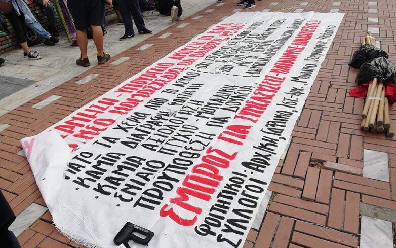 Πορεία διαμαρτυρίας φοιτητών στο κέντρο της Αθήνας
