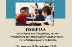 Αξιολόγηση και παρεμβάσεις για την αντιμετώπιση των προβλημάτων συμπεριφοράς των μαθητών/τριών στο σχολείο