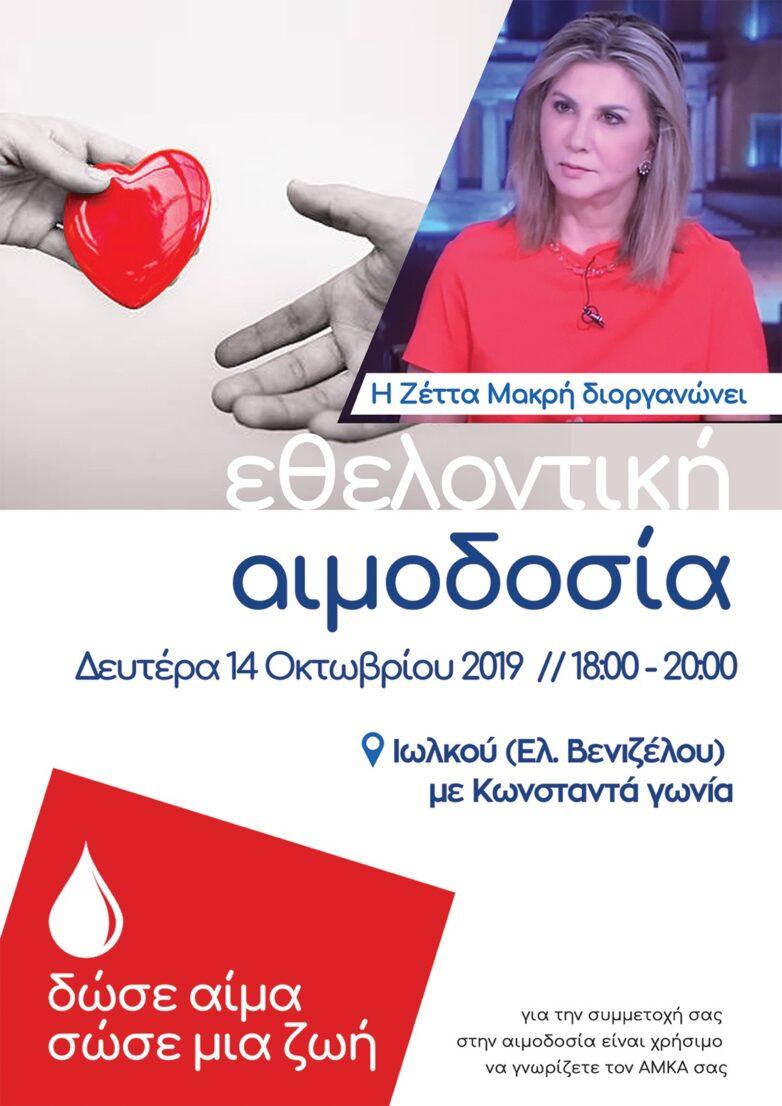 Διοργάνωση εθελοντικής αιμοδοσίας Ζέττα Μ. Μακρή
