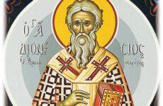 Μνήμη Αγίου Διονυσίου του Αρεοπαγίτου προστάτου των νομικών