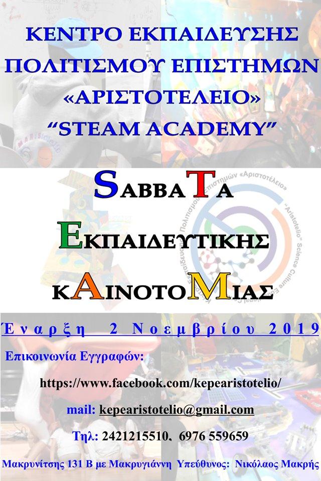 SάββαΤα Εκπαιδευτικής κΑινοτοΜίας στο «Αριστοτέλειο»