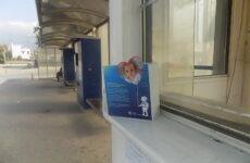 Οι Αστικές Συγκοινωνίες Βόλου στηρίζουν την προσπάθεια συγκέντρωσης χρημάτων για τον μικρό Παναγιώτη-Ραφαήλ