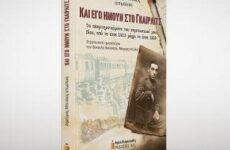 Βιβλιοπαρουσίαση: «Και εγώ ήμουν στο Γκαίρλιτς»