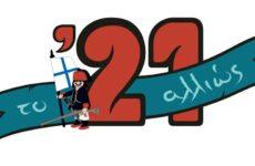 Tο '21 αλλιώς: Η Ελληνική Επανάσταση με φιγούρες και διοράματα PLAYMOBIL