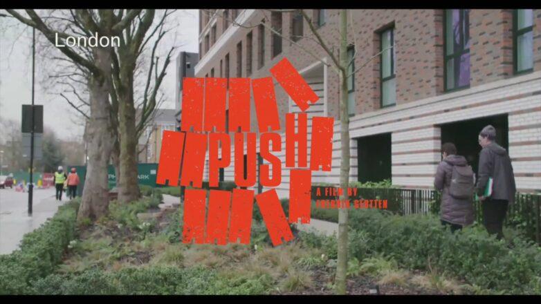 Προβολή του ντοκιμαντέρ «Push» στο δημοτικό κινηματοθέατρο «Αχίλλειον»