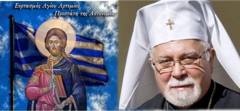 Μνήμη Αγίου Αρτεμίου προστάτη της ΕΛ.ΑΣ.