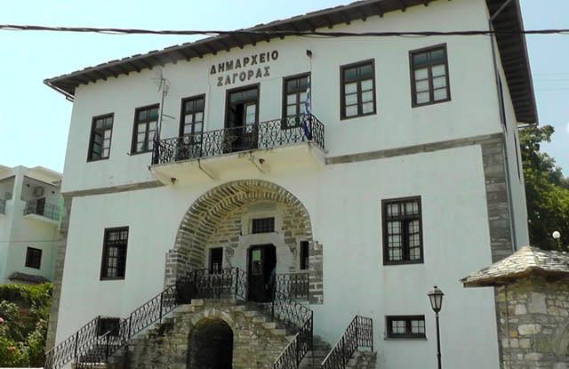 Πρόσληψη δέκα ατόμων στον Δήμο Ζαγοράς-Μουρεσίου