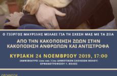 Ανοικτή εκδήλωση: «Από την κακοποίηση ζώων, στην κακοποίηση των ανθρώπων και αντίστροφα»