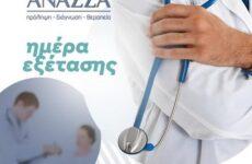 Δωρεάν εξετάσεις σπιρομέτρησης και ψηλάφησης μαστού στο Βόλο