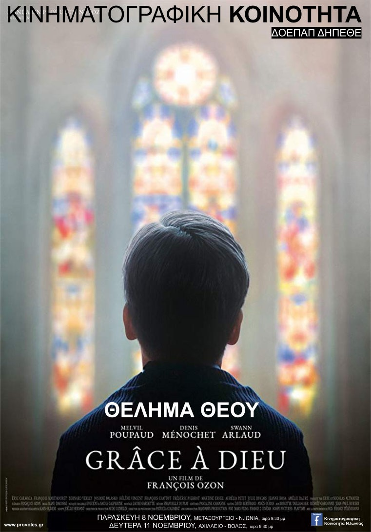 Προβολή της  ταινίας «Θέλημα Θεού»