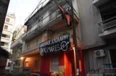 Ολοκληρώθηκε η αστυνομική επιχείρηση εκκένωσης υπό  κατάληψη κτιρίου στη Λάρισα