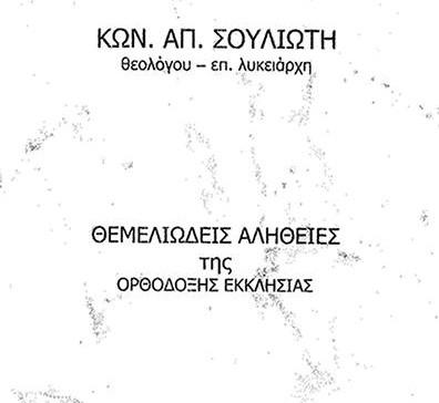 Παρουσίαση βιβλίου το αειμνήστου θεολόγου Κωνσταντίνου Σουλιώτη