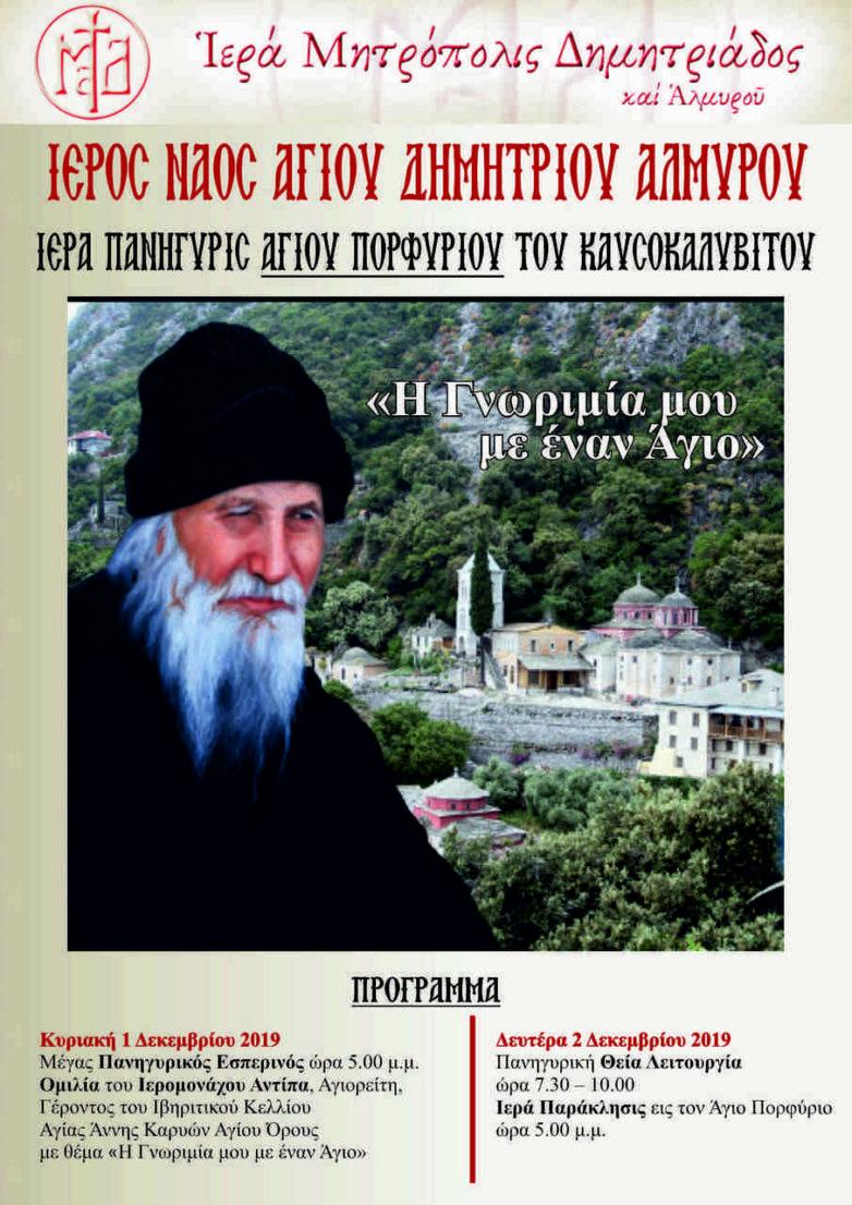 Μνήμη του νεοφανούςΟσίου Πορφυρίου του Καυσοκαλυβίτου