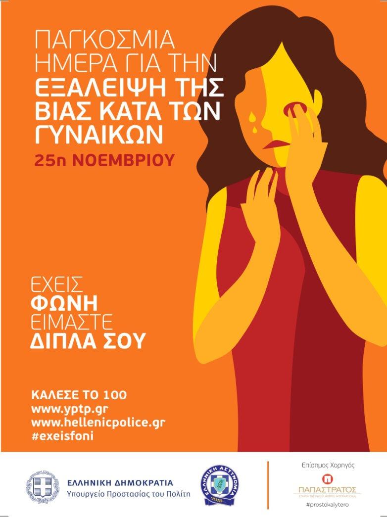Ενημέρωση πολιτών για την Παγκόσμια Ημέρα Εξάλειψης Βίας κατά των Γυναικών