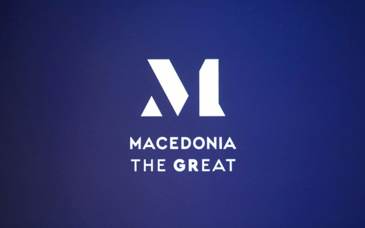 Eμπορικό σήμα για τα μακεδονικά προϊόντα