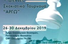 Διεθνές Σκακιστικό Τουρνουά «Αργώ» στο Βόλο