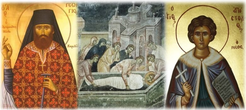 Ανακομιδή των Λειψάνων Αγίων Γεωργίου και Αποστόλου του Νέου