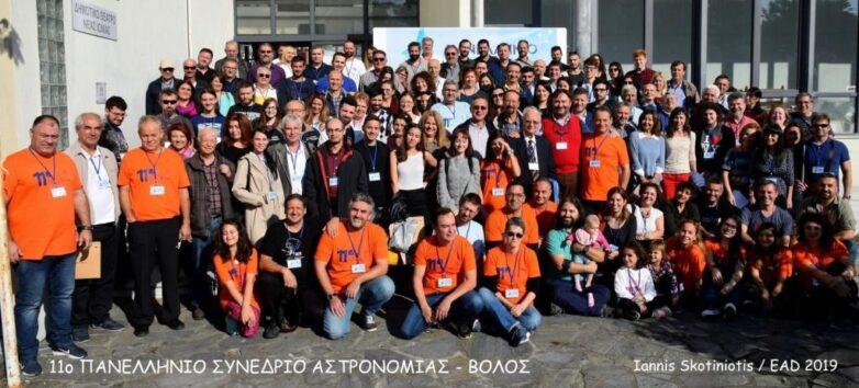 Στον απόηχο του 11ου Αστροσυνεδρίου της Εταιρείας Αστρονομίας