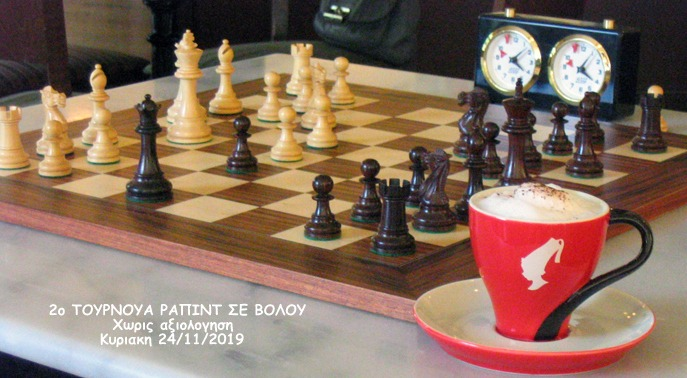 Τουρνουά Ράπιντ χωρίς αξιολόγηση στη Σκακιστική Ένωση Βόλου