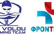 """Συνεργασία του τμήματος κολύμβησης με το πολυϊατρείο """"ΦΡΟΝΤΙΔΑ"""""""