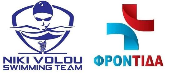 Συνεργασία του τμήματος κολύμβησης με το πολυϊατρείο «ΦΡΟΝΤΙΔΑ»