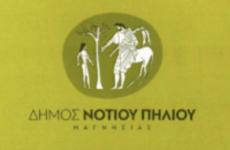 Νέο λογότυπο στο Δήμο Νοτίου Πηλίου