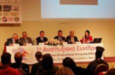 Ολοκληρώθηκε το 1ο Αναπτυξιακό Συνέδριο Μικρομεσαίων Επιχειρήσεων Κεντρικής Ελλάδος