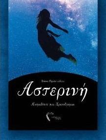 """Παρουσίαση του βιβλίου """"Αστερινή: Κοσμοδίνες και Χρονοδρόμια"""""""