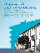 Παρουσίαση του νέου βιβλίου του Νίκου Βατόπουλου