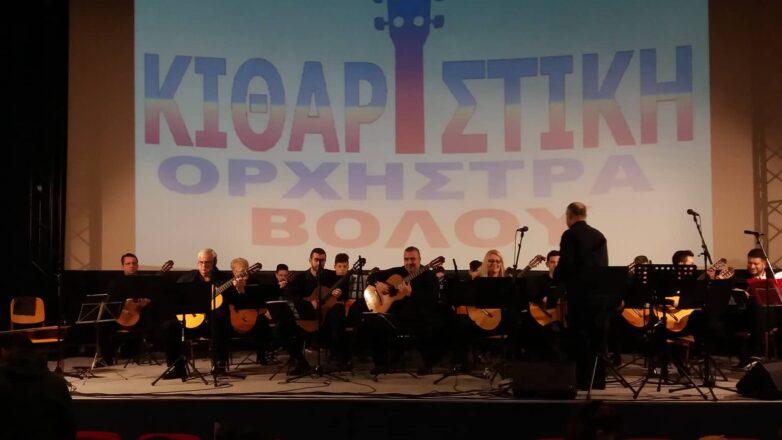 Συγκίνησε η Κιθαριστική Ορχήστρα Βόλου στο Αχίλλειο