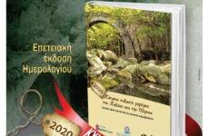 Κυκλοφορεί  η Συλλεκτική έκδοση – Ημερολόγιο 2020 της «Μαγνήτων Κιβωτού»