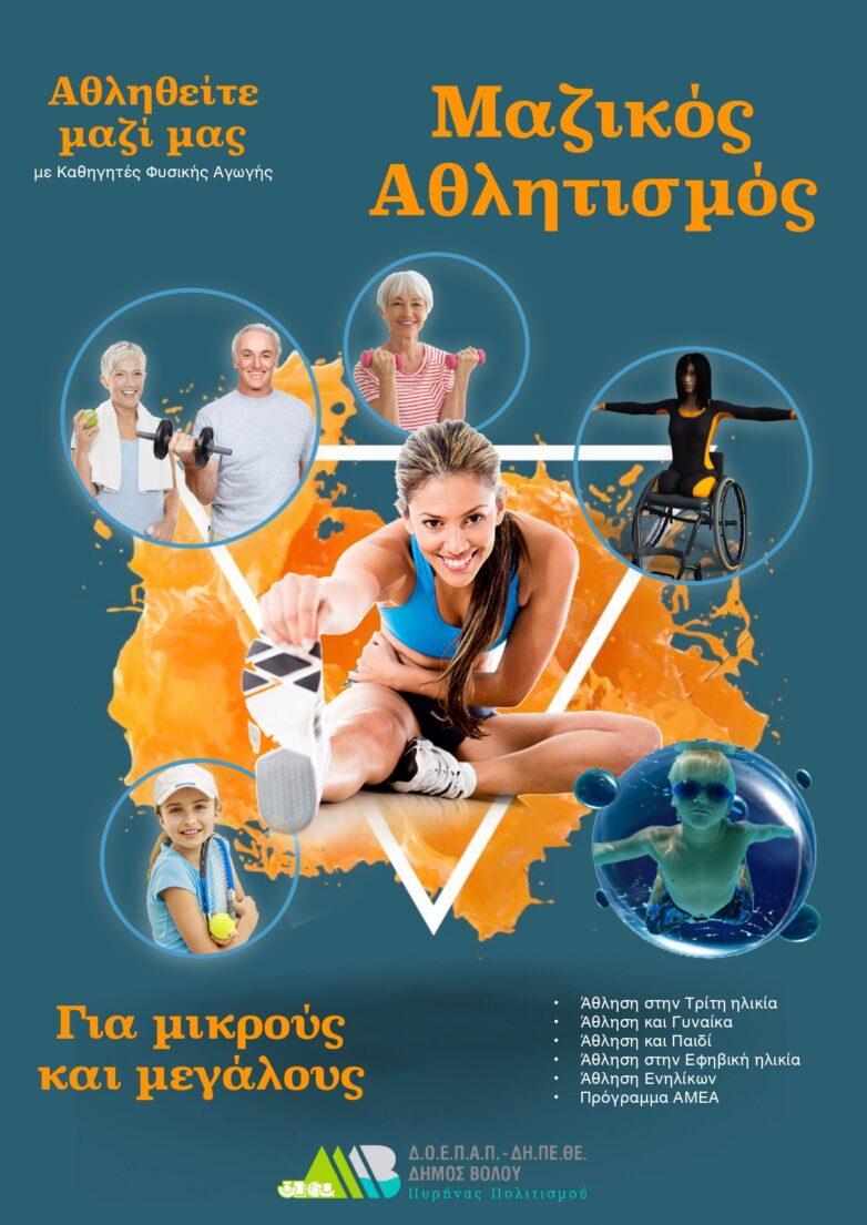 Προγράμματα Άθλησης για Όλους