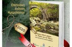 Παρουσίαση επετειακής έκδοσης – Ημερολογίου  2020 «Πέτρινα τοξωτά γεφύρια του Πηλίου και της Όθρυος