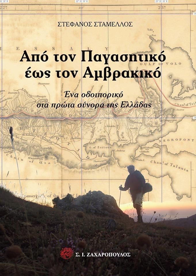 Παρουσίαση βιβλίου του Στέφανου Σταμέλλου: «Από τον Παγασητικό έως τον Αμβρακικό, ένα οδοιπορικό στα πρώτα σύνορα της Ελλάδας»
