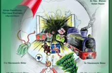 Χριστουγεννιάτικη εκδήλωση «Τα Χριστούγεννα του Κόσμου»